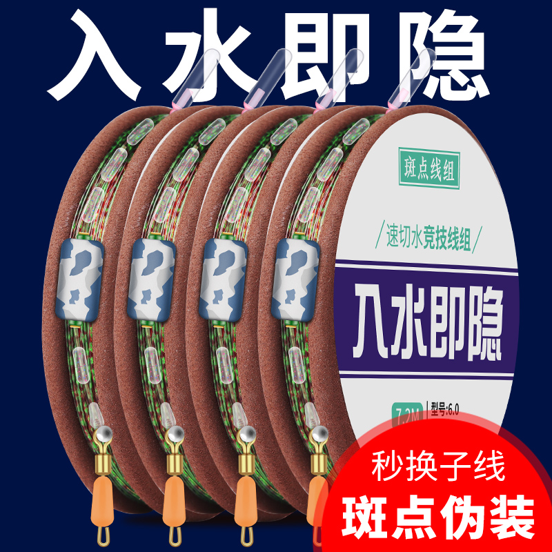 Imported fishing line set a full set of spotted fish line invisible line composition tied to the main line of Taiwan fishing genuine strong pull