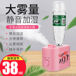 Mineral water bottle humidifier mini home mute bedroom office desktop small portable travel air conditioner
