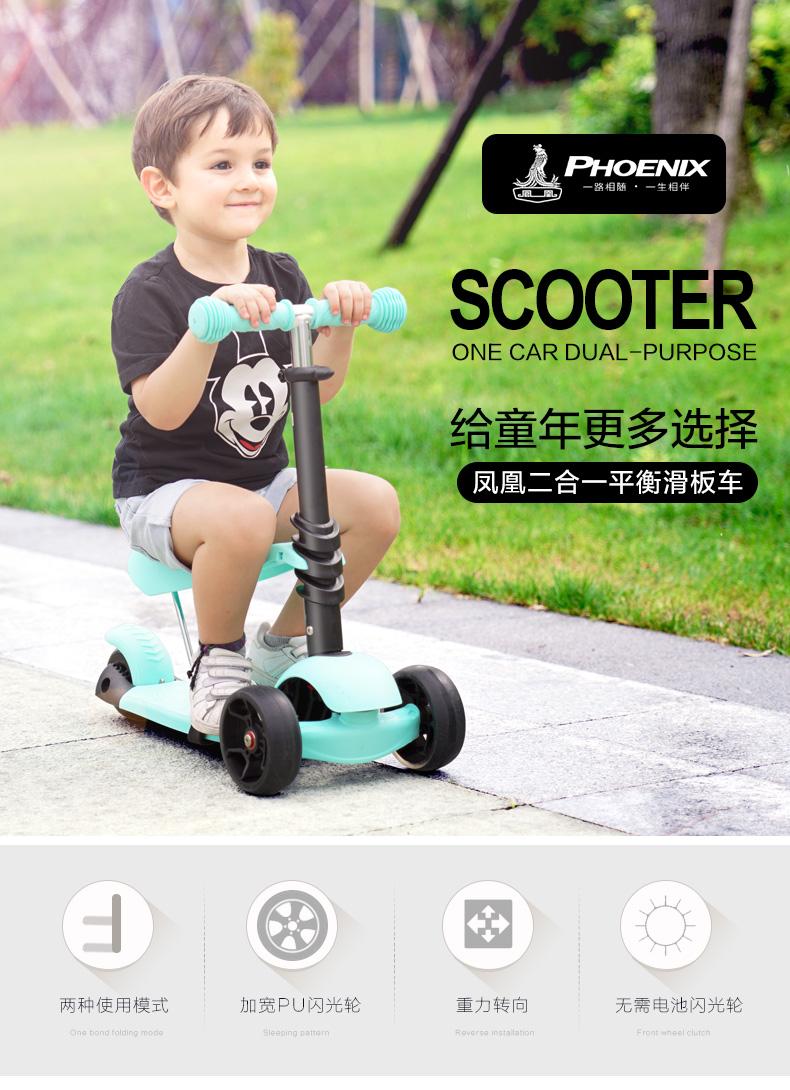凤凰 SHE 二合一可坐儿童平衡滑板车玩具 天猫优惠券折后¥149包邮(¥199-50)2色可选