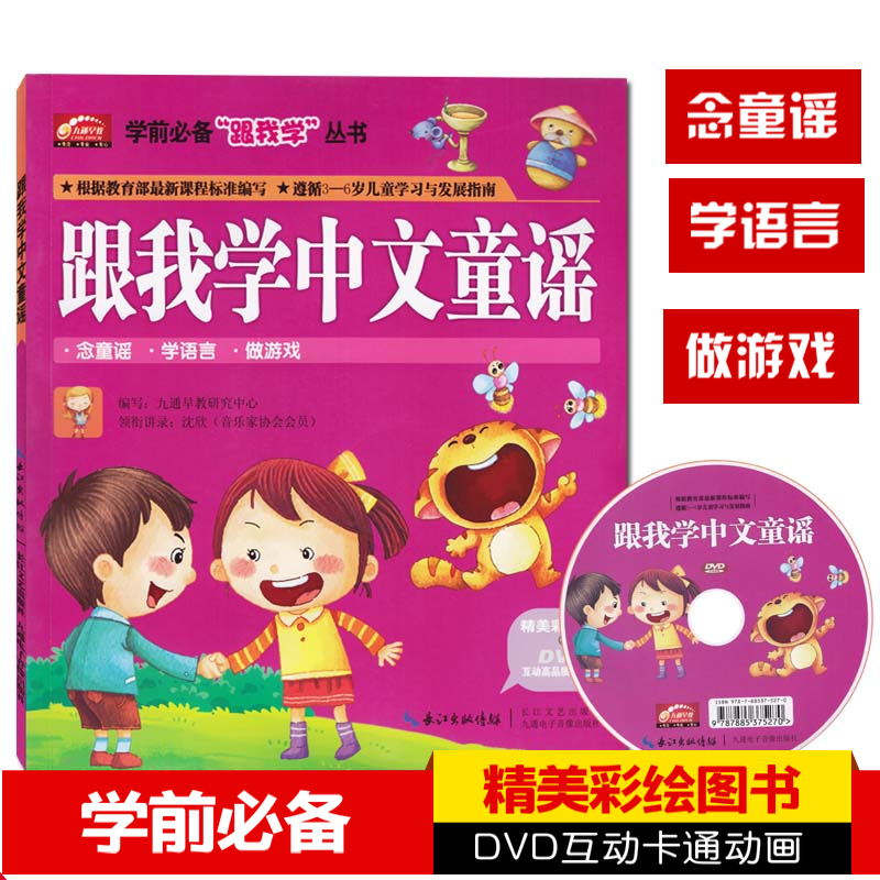 Chinese Mandarin Nursery Rhymes Music