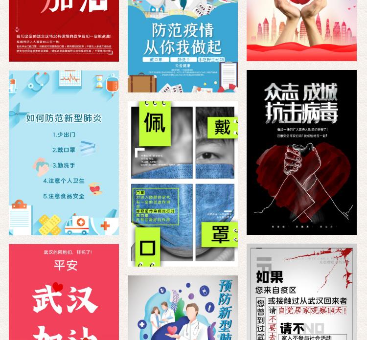 武汉加油疫情预防新型冠状病毒肺炎公益宣传海报模板PSD素材PS