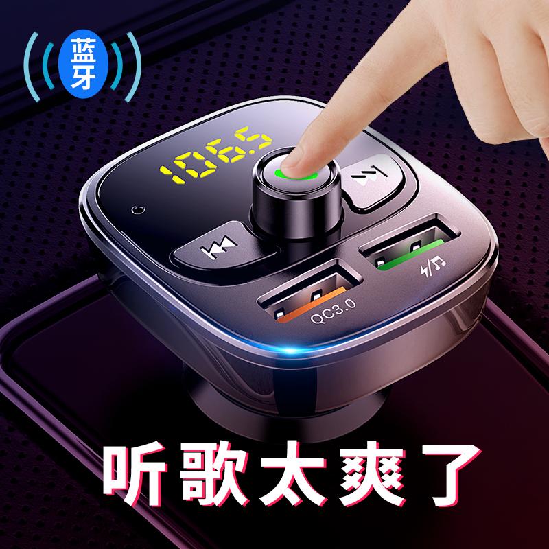车载MP3蓝牙播放器音乐无损汽车接收器多功能车用点烟器usb充电器