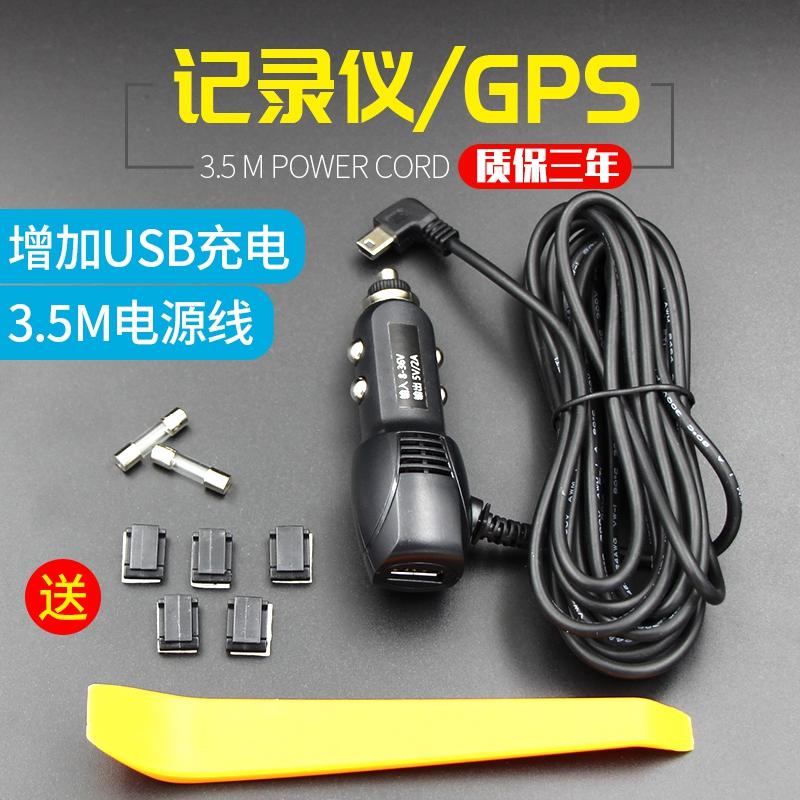 行车记录仪线点烟插头 USB电源线连接线 电子狗电源线车载充电器