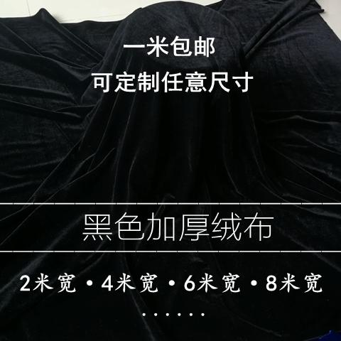 布料不反光2米4米窗帘金丝绒布料背景布黑色黑布v布料吸光黑色布