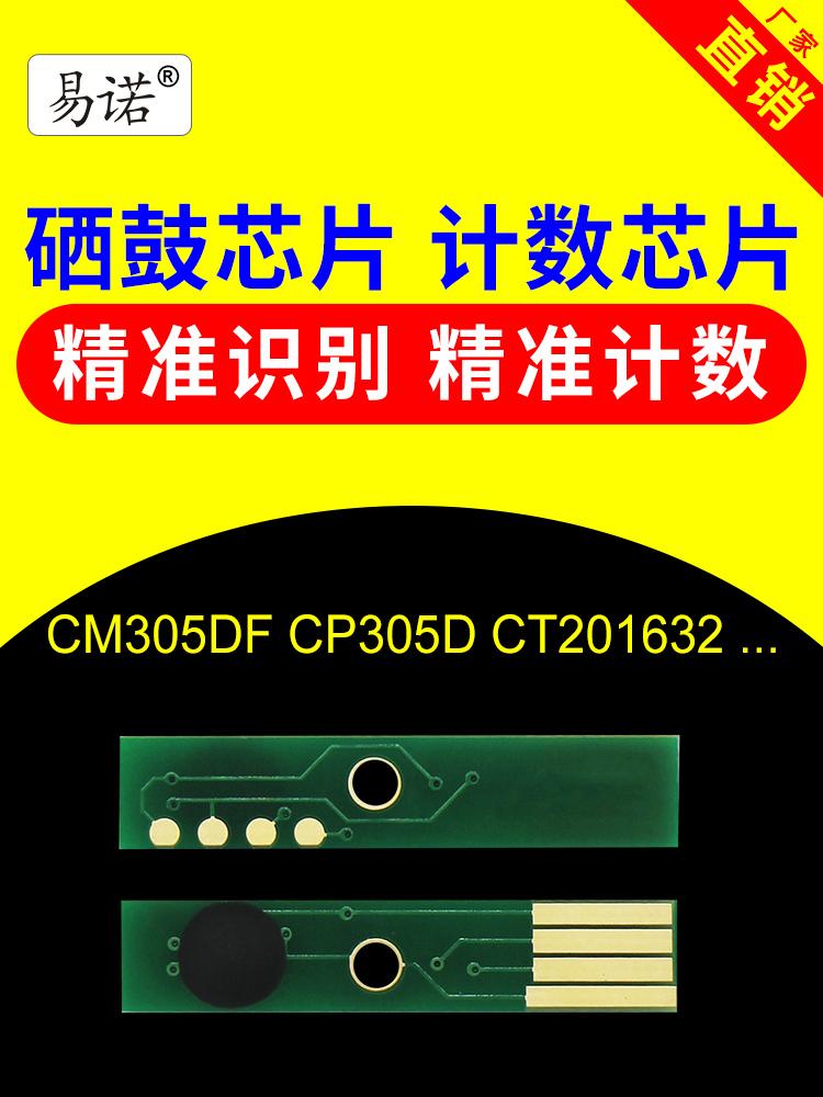 Совместимый с патроном тонера Кт201632 кт201633 патрона кт201634 патрона КТ201 тонера Кт305дф Фудзи полным
