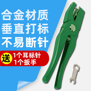 Veterinary ear tag pliers, pig ear tag pliers, ear tag pliers, animal husbandry equipment, sow, cattle and sheep ear tag pliers