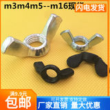 Iron galvanized wing nut Ingot nut claw wing nut hand-tightening screw cap m3m4m5m6m8-m10