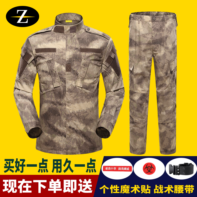 Outdoor camouflage suit men's special forces field suit military training combat training spring and autumn long sleevetraining uniform