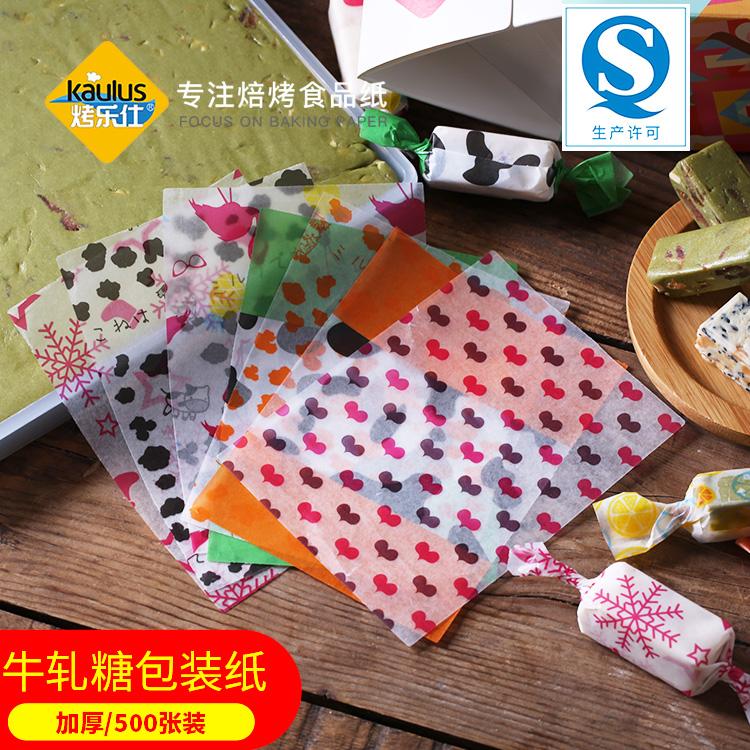 烤乐仕牛轧糖包装纸500张小清新家用手工自制雪花酥帖纸袋封口