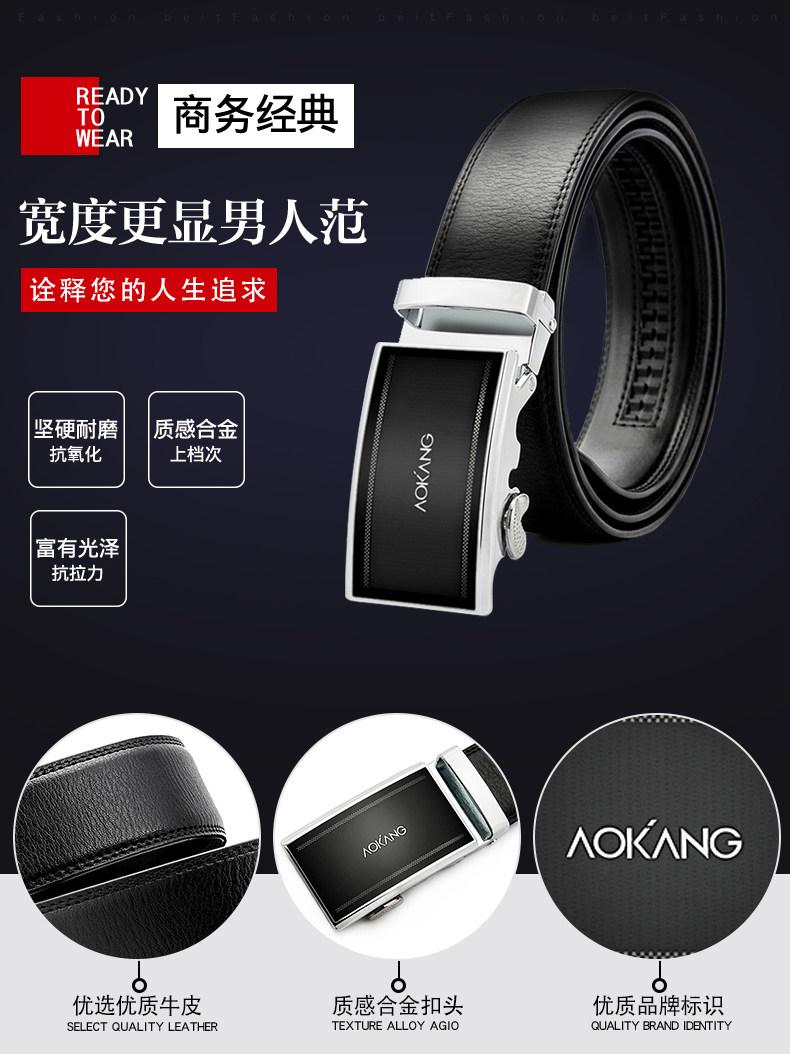 奥运会皮具产品供应商 奥康 男士自动扣头皮带 图3