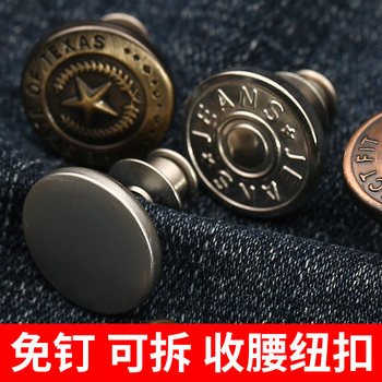 Waist buttons to change the nail waistband buttons to change the size of the adjustable detachable jeans pants button snaps free nail