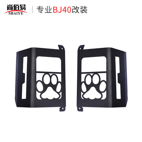 Beijing Automotive BJ40l bj40 PLUS special tail lamp exterior lights modified pieces decorative box after cross-country