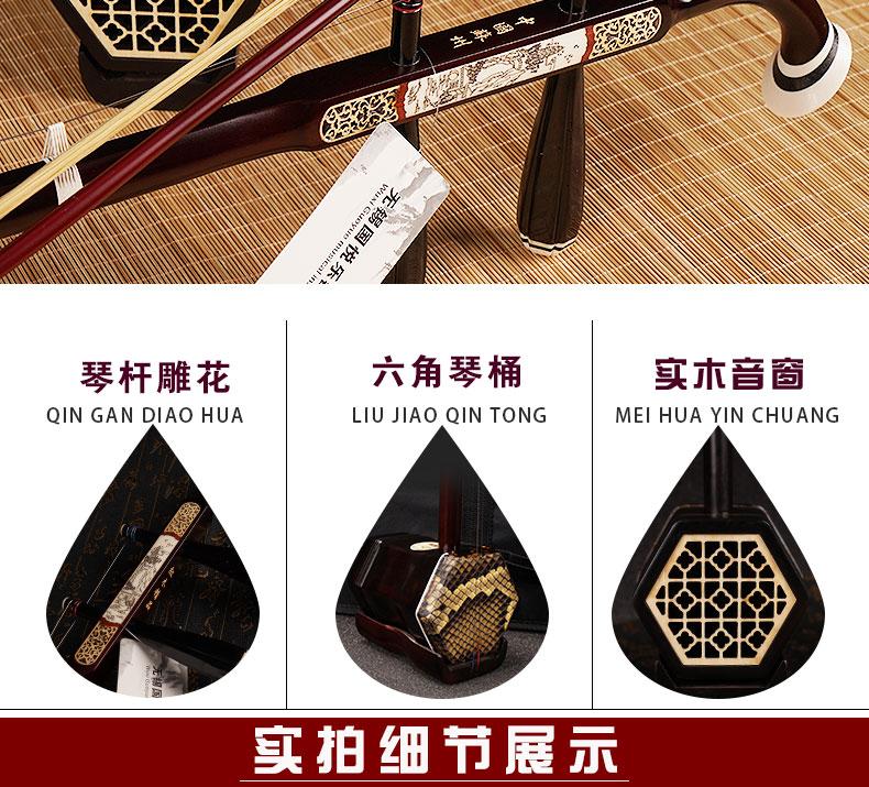 国悦苏州二胡乐器初学者练习检定考试演奏胡琴成人儿童通用红木二胡详细照片