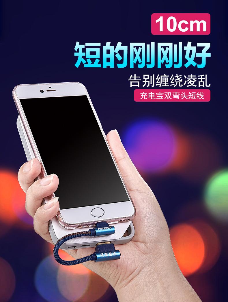 【天天】蘋果數據線短iphone充電線6六8plus器充電寶短款6s安卓type-c彎頭迷你x手機