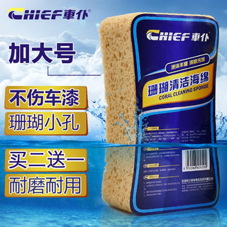 Car servant car wash sponge bag to increase the water absorption to clean the sludge car coral sponge pieces beauty supplies
