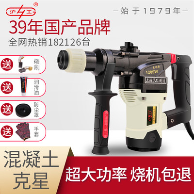 Shanghai work belt safe clutch electric hammer electric hike two-purpose multi-function high power shock drill concrete household electric drill