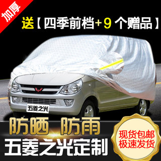 Wuling's light car cover V specialty 7 seven-seat loop cart cover rain sunscreen 6376/6390/6388 Camouflage