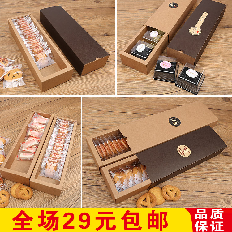 纸盒蔓越莓盒子饼干收纳曲奇礼盒零食方形手工包装一次性包邮