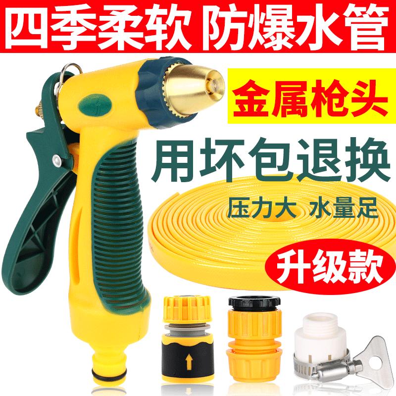 High-pressure car wash water gun home set brush car artifact hose wash car tool machine watering water pipe water grab nozzle