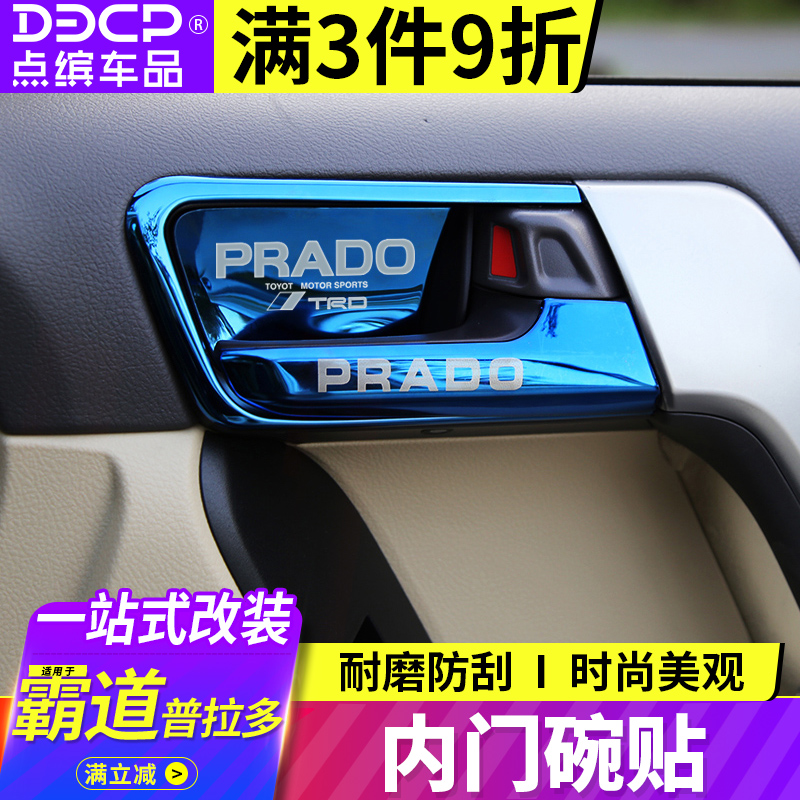 Suitable for Prado Gate Bowl Prado modified interior patch Barado Inner Door Bowl Hand-decorated Patch