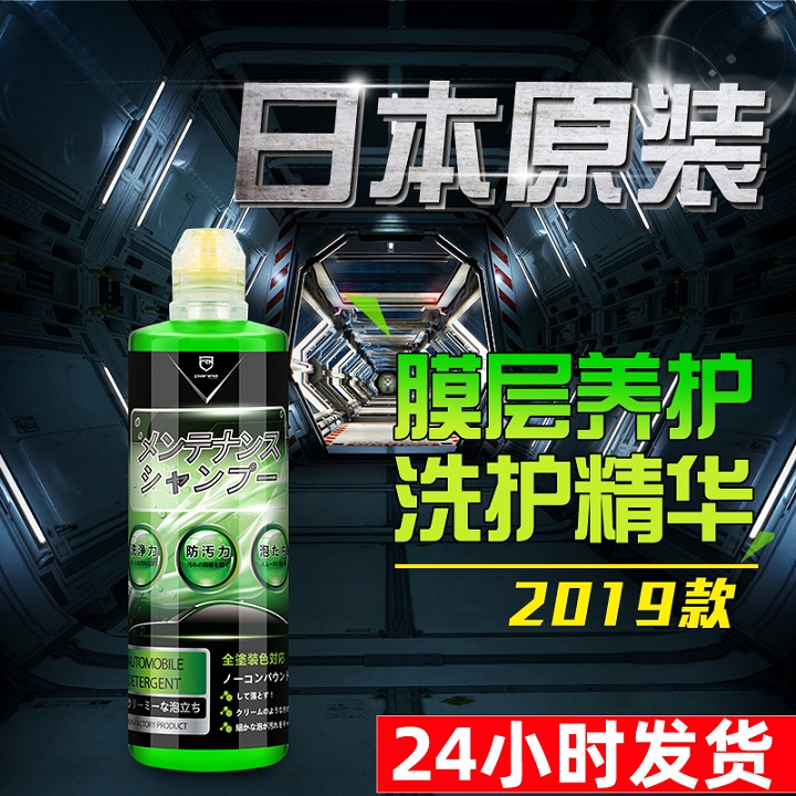Car PA pre-washed car wash liquid water wax avalanche foam de-stained coating crystal special products imported from Japan clean