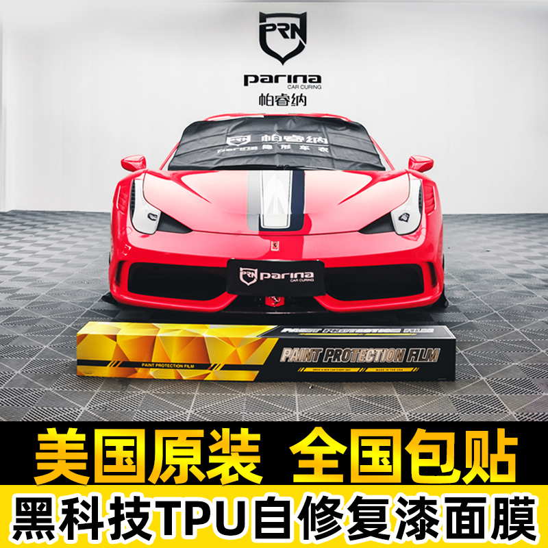 Invisible car cover imported tpu film car transparent rhino car paint protective film scratch self repair film