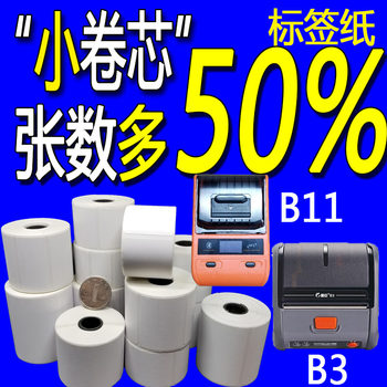 Stickers small volume and heart Yi Qu fine jewelry Pu Pu Chen B11 paste thermal label paper label printing paper B3s