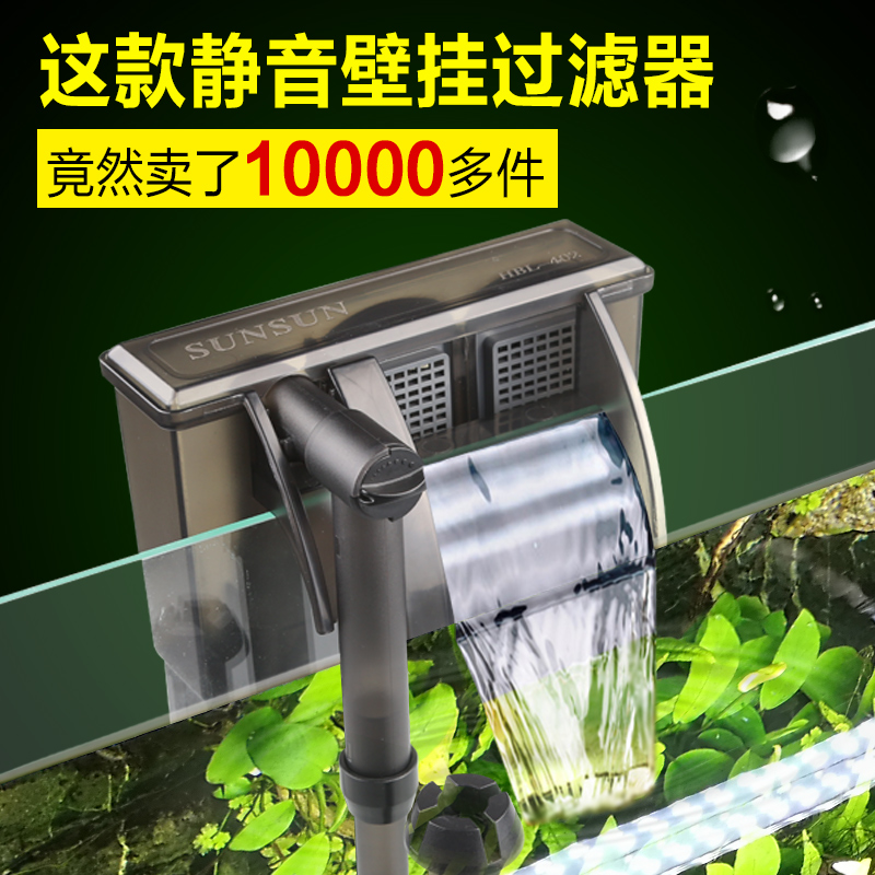森森壁挂式过滤器三合一外置鱼缸冲氧泵小型水族箱乌龟缸瀑布设备