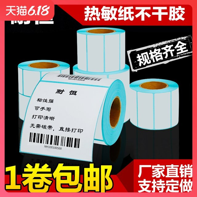 Thermal label paper 4030506070100 bar code sticker printing paper thermal paper waterproof commodity tea coding electronic paper said e-mail treasure handwritten label stickers