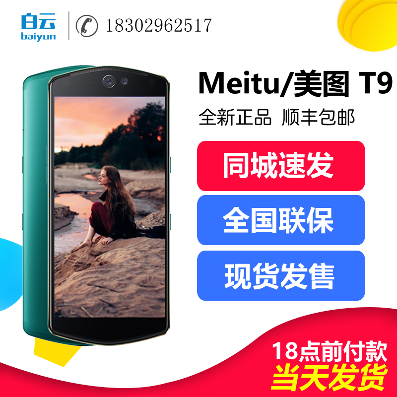 Baiyun Digital Meitu / Mito T9 Full Netcom 4G Smartphone Beauty Double Card Dual Standby Camera Phone t9