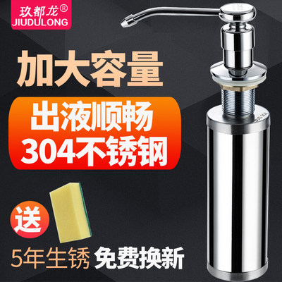 Soapper kitchen sink with washing smell bottle press bottle scrubber basin detergent stainless steel presser