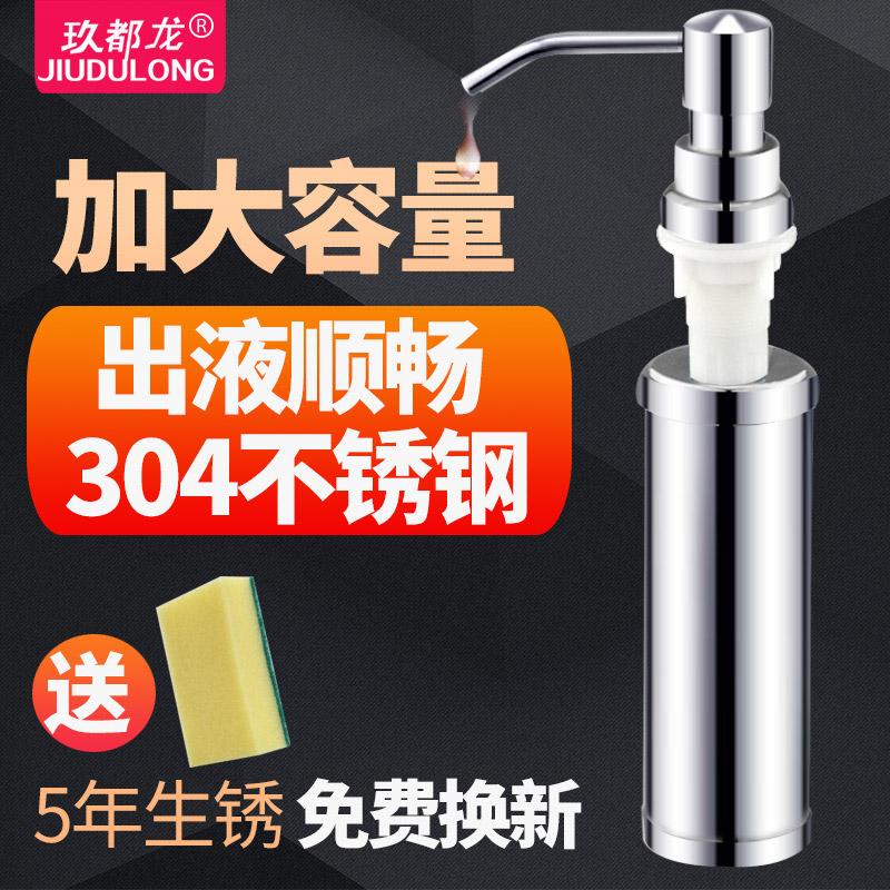 皂液器厨房水槽用洗洁精瓶子按压瓶洗菜盆洗涤剂304不锈钢按压器