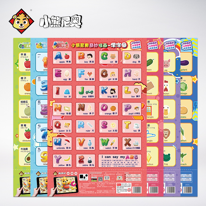 usd 38 11 xiong niao ar baby reading literacy sound hanging chart