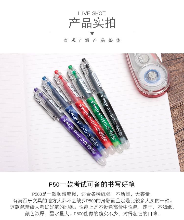 日本百乐(PILOT)BL-P50/P500针管笔水笔中性笔签字笔 蓝色 0.5mm 12支装原装进口