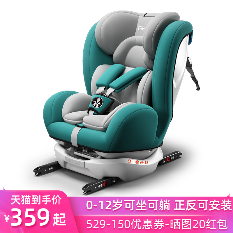 Ruiyi child safety seat car with baby baby car 3 chair 0-12 years old can sit and lie in 4th gear