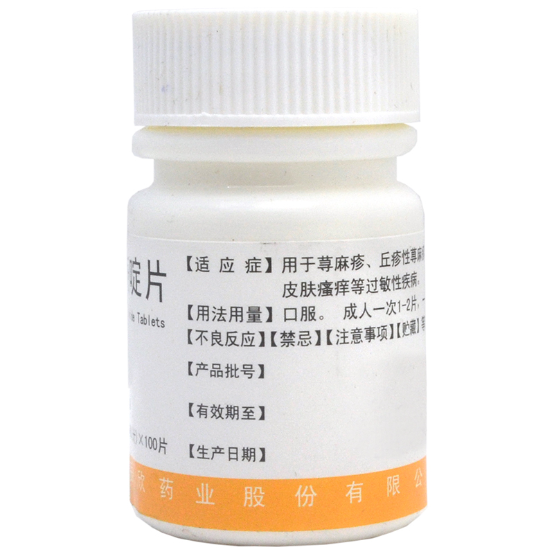 Chen Xin cyproheptadine hydrochloride tablets 100 tablets
