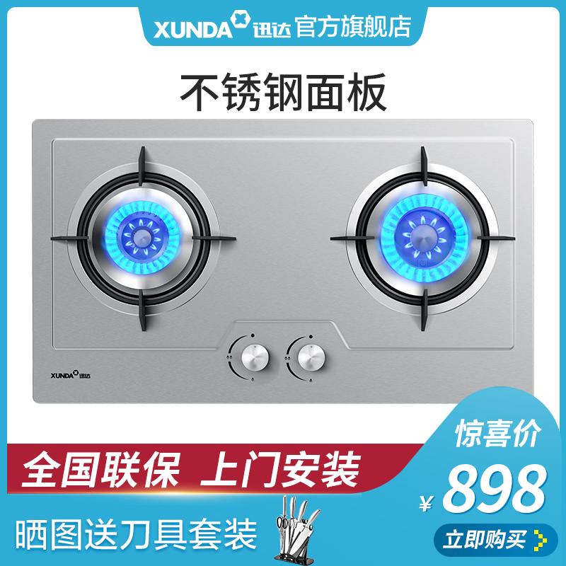 迅达NS8302B燃气灶双灶管道人工煤气灶家用嵌入式不锈钢焦煤气灶,降价幅度3.3%