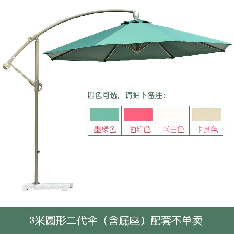 Цвет: 3 м туре второго поколения зонтик (с основанием) (согласование не продадите)