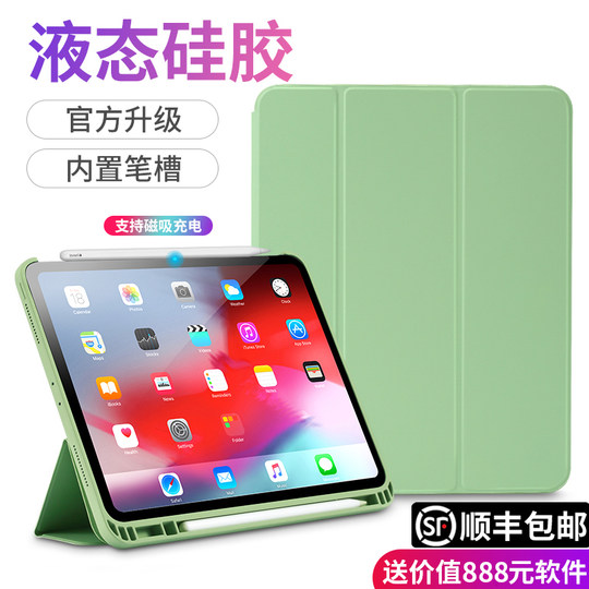 2019 new iPad Air3 case Pro11 inch 2018 Apple 9, 7 inch tablet 10, 5 inch liquid silicone shell mini5 all-inclusive anti-fall