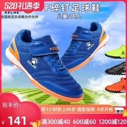 Kalmay official flagship children's football shoes sports shoes training tf broken nails Velcro boys primary school girls