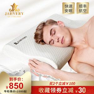 JAHVERY记忆枕护颈椎枕头 正品太空记忆棉悬浮基材枕芯单人枕头