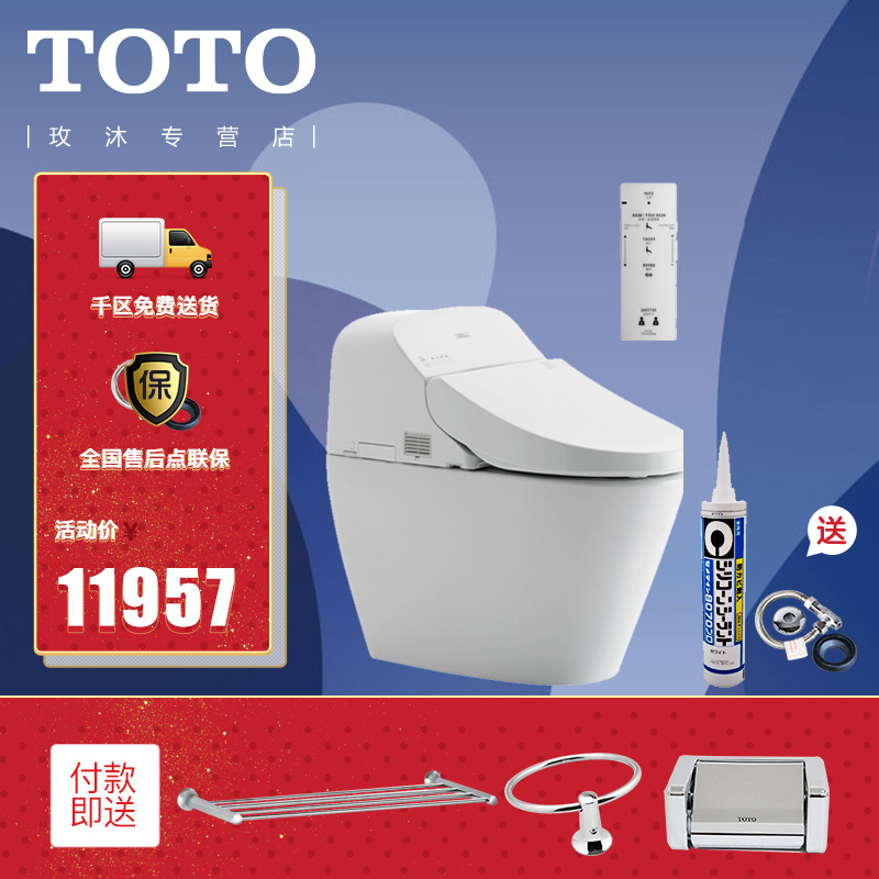 USD 3099.94] TOTO intelligent automatic electronic Toilet CES9787WCS ...
