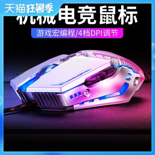 Game mouse dedicated wired mechanical competitive horse-pastoral man hong mute electric race through the fire line cf eat chicken lol hero alliance non-silent computer home USB net bar boys