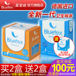 Sapphire Bluetex Germany imported catheter-type tampon women's menstrual cup built-in sanitary napkin aunt stick