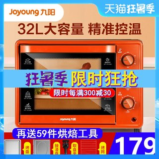 Jiuyang electric oven 32L large capacity household electric automatic cake baking oven