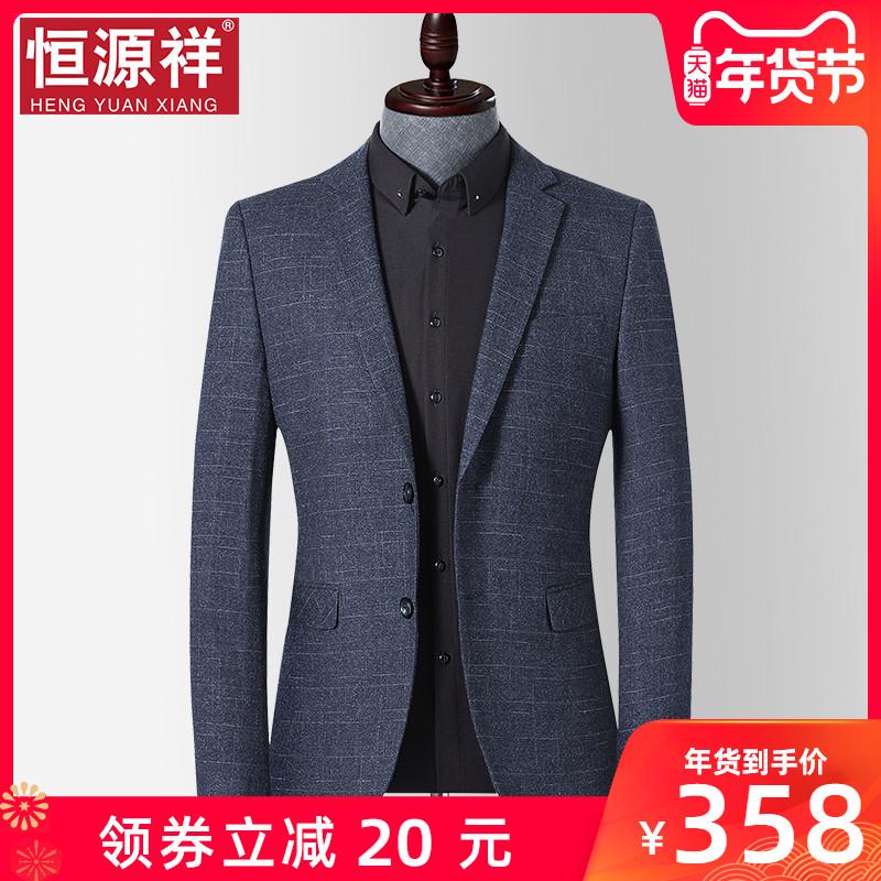 恒源祥2020春季新款中年商务西装外套男休闲修身韩版男士西服上衣