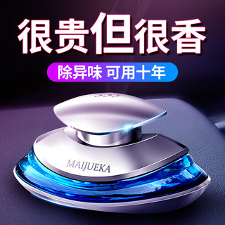 Car perfume car with in-car fragrance ornaments car decorative supplies high-grade male and female fragrance long-lasting light fragrance