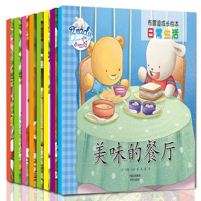 共10册 布雷迪成长绘本日常生活幼儿双语绘本3-6-8岁儿童零基础英语启蒙早教图画书幼儿园宝宝亲子共读睡前故事图画书