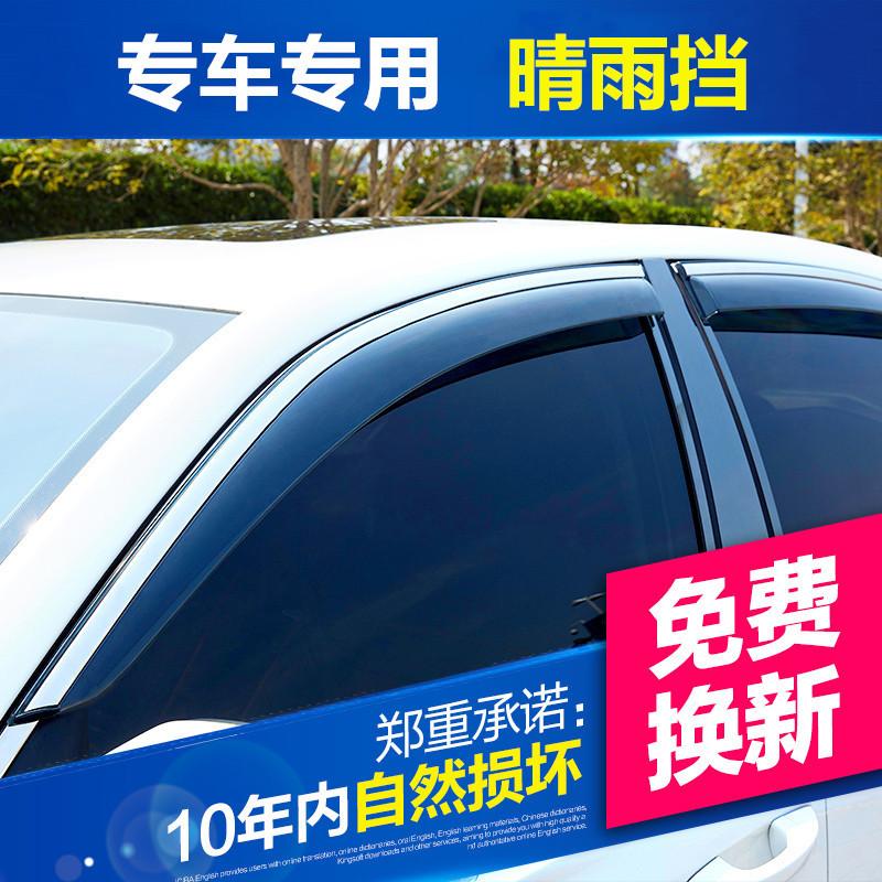 D-MAX Ruimai Qingling Bell Xe tải cửa sổ mưa che chắn mưa cho ISUZU MU-X sửa đổi lá chắn mưa - Mưa Sheld