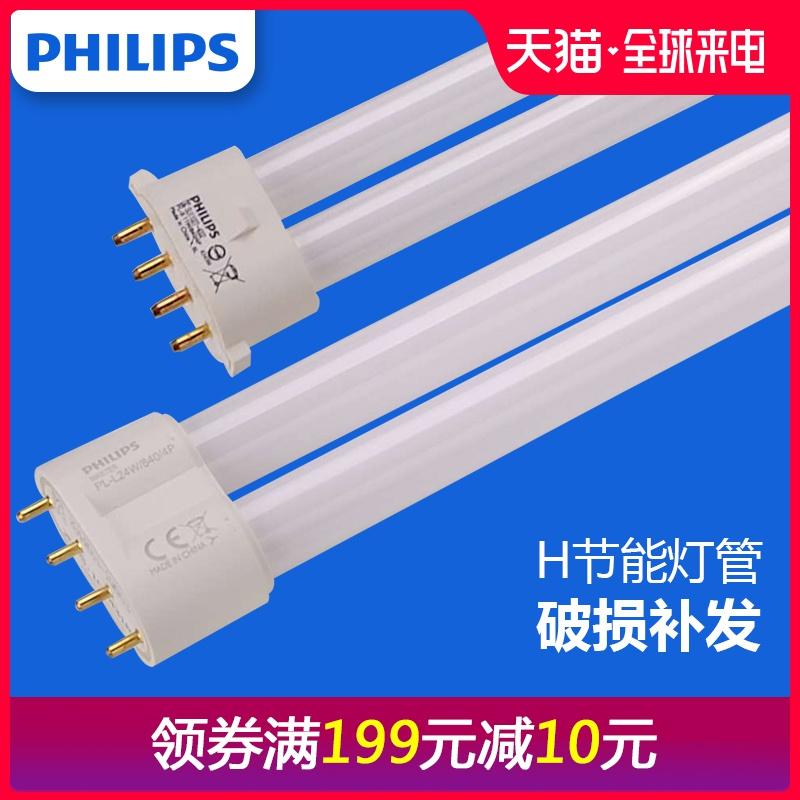飞利浦h型灯管平四针PLL插拔管24wh36w/h55w三基色长条节能灯灯管